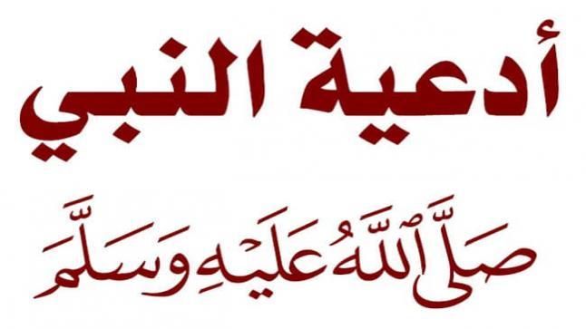 ما هي أدعية الرسول صل الله علية وسلم