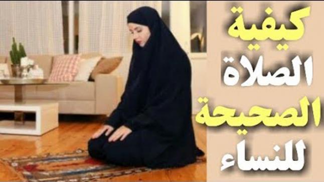 الصلاة الصحيحة للنساء وطريقة الوضوء