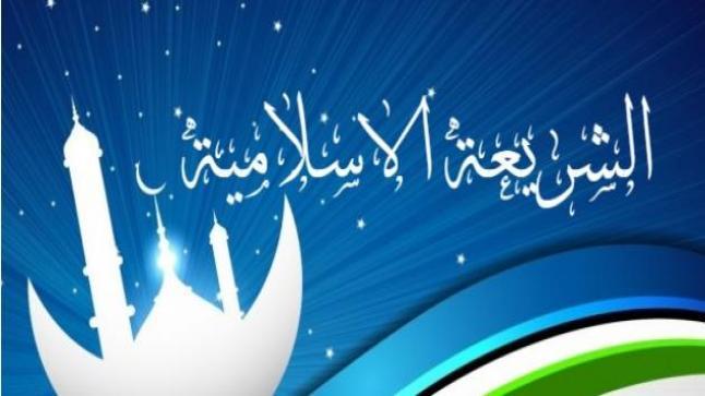 معنى الشريعة الإسلامية
