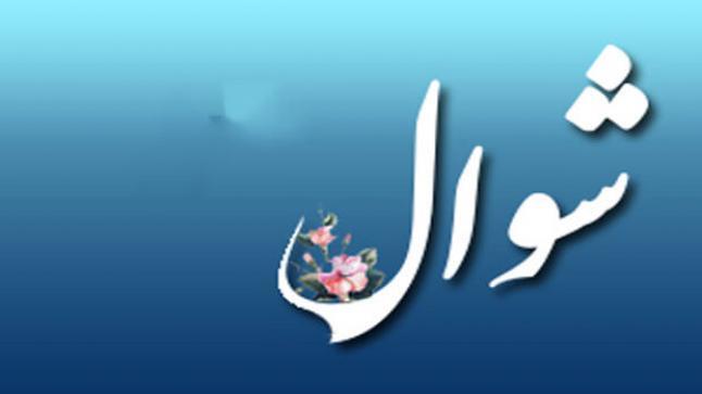 حكم صيام 6 أيام من شهر شوال