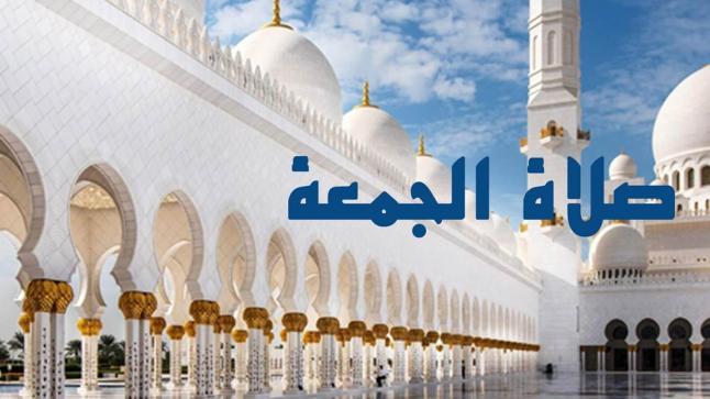 عقاب تارك صلاة الجمعة