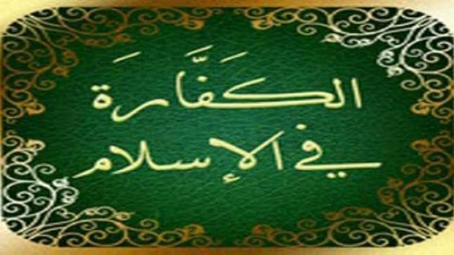 ما هي فدية الصيام في الإسلام