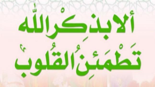 فضل الذكر بعد الصلاة