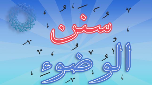 تعرف على سُنن الوضوء المستحبة في الإسلام